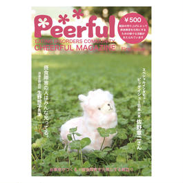 Peerful 創刊号
