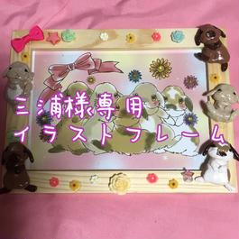 三浦様専用イラストフレーム