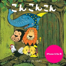 こん こん こん(iPhone 5/5s/SE用)