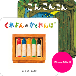 こん こん こん / くれよんのかくれんぼ 2冊セット(iPhone 5/5s/SE用)
