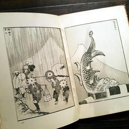 ◆ドイツ インゼル文庫Nr.520<北斎が描いた富士>◆Fujijama, der ewige Berg Japans. Holzschn. v. Hokusai