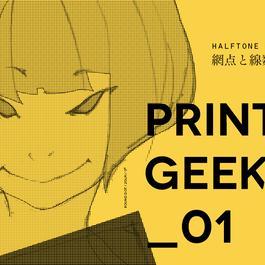 PRINTGEEK_BOOK_01『網点と線数』ダイジェスト版