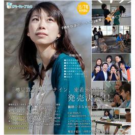 DVD『樽見鉄道スリーナイン、密着96時間!』