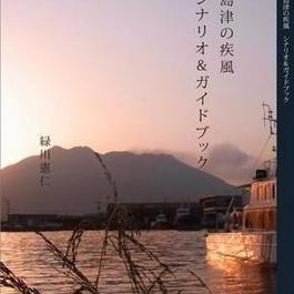 島津の疾風シナリオ&ガイドブック 桜島ver.