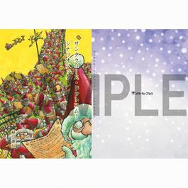 『サンタクロース・ドットコム!』シナリオブック