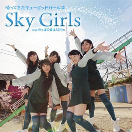 帰ってきたキューピッドガールズ1st SingleCD『Sky Girls』