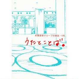 BOOK 『うたとことば。前園直樹グループの雑誌 6号』