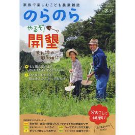 『のらのら』2016冬号(農文協)