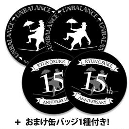 龍之介15周年記念ステッカーセット(おまけ缶バッジ1種付き!)