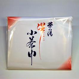 茶の湯 湿し小茶巾
