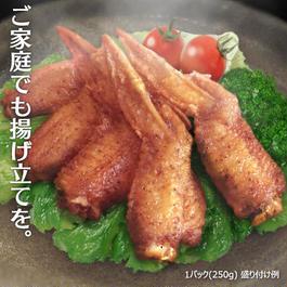 <揚げるだけ>【南九州産】若鶏塩手羽先唐揚げ1kgセット