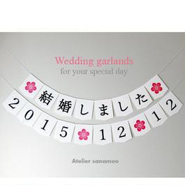 【日本語】ウェディングガーランド2本セット:「結婚しました」&お日付