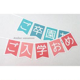 <リバーシブル>【ご卒園おめでとう!!】&【ご入学おめでとう!!】(ピンク&ブルー、両面レインボーの2カラーからお選びいただけます)