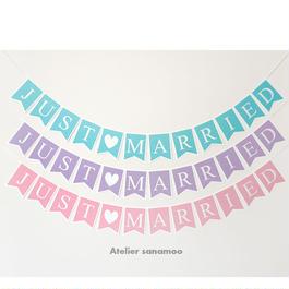 JUST MARRIEDバナー(パステルカラー):ミントブルー、ラベンダー、パステルピンクの3色からお選びいただけます。