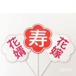 <3本セット>和婚用:日本語フォトプロップス(寿・花婿・花嫁)