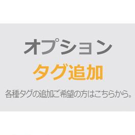 <オプション>タグ枚数追加 :【名入れ無料】ウェディング用 各種タグ (正方形デザイン)
