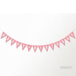 HAPPY BIRTHDAYガーランド(三角フラッグ:カラーは8色からご選択可能)