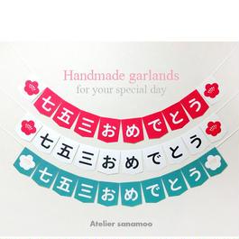 【日本語】ガーランド「七五三おめでとう」(3色からご選択いただけます)
