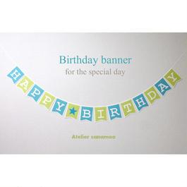 バースデーバナー(アルファベット) : HAPPY★BIRTHDAY