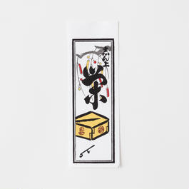 絵札「栄〼(さかえます)」