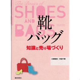 靴・バッグ 知識と売り場づくり