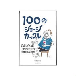 エッセイ集『100のジョージ・カックル』
