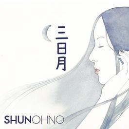 2013年第2弾シングル「三日月」