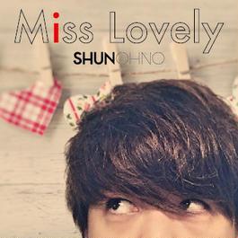 2016年第1弾シングル「Miss Lovely」