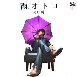 アルバム「雨オトコ」