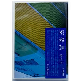 『安楽島』鈴木光