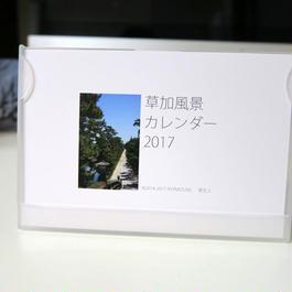 草加風景カレンダー2017 2部セット