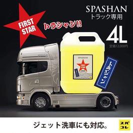 トラシャン業務用お買い得4L