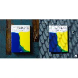 マチネの終わりに ギフトセット (単行本+タイアップCD) 【特典:しおり、ポストカード付】