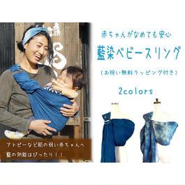 赤ちゃん想い 藍染べびーすりんぐ  2カラー