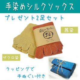 【プレゼント】シルクソックス自然カラー2足セット 女性サイズ(茜染&ザクロ染) 5本指タイプ 手ぬぐいラッピング付き