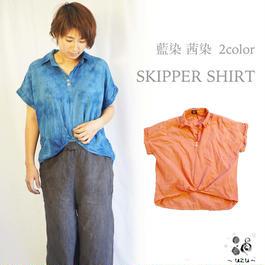 半袖スキッパーシャツ トップス レディースゆるっとシルエット  藍染 茜染 コットン
