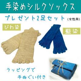 【プレゼント】シルクソックス自然カラー2足セット女性サイズ (びわ染&藍染) 5本指タイプ 手ぬぐいラッピング付き