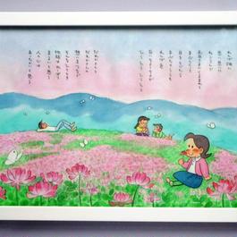 高精度複製画「れんげ畑にねころんで」(『小さな恋のものがたり』より)