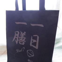 【チッチのキーホルダー付】自立する 帆布トートバック(黒)