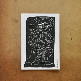 国東半島ポストカード 旧千燈寺 石造仁王像阿形