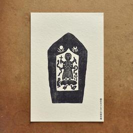 国東半島ポストカード 隠れキリシタンの庚申塔