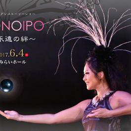 6/4(日)タヒチアンストーリーショー『HONOIPO 〜永遠の絆〜』