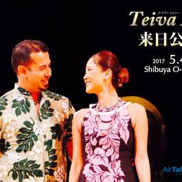 5/4(木・祝)Teiva LC & Te Ra KYOKO Premium Night Vol.3 in 渋谷
