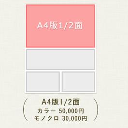 広告枠【A4版1/2面】(モノクロ)