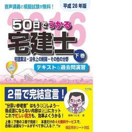 平成28年版 50日でうかる宅建士(書籍版)【下巻】