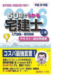 平成28年版 50日でうかる宅建士(書籍版)【上巻】