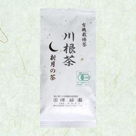 有機栽培茶 新月の茶(内容量: 100g)