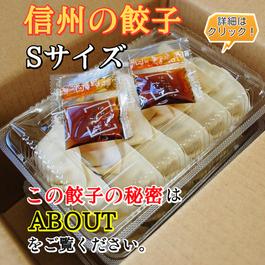 テンホウの冷凍生餃子 ミミ割れしにくい パックSサイズ[ 6人前/36粒 タレ付き]
