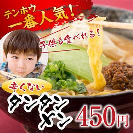 子供もぱくぱくっ!胡麻の香り豊かな 辛くないタンタンメン [2食入り]