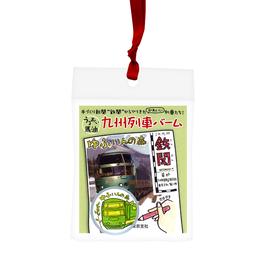 九州列車バーム「ゆふいんの森」【TH007】
